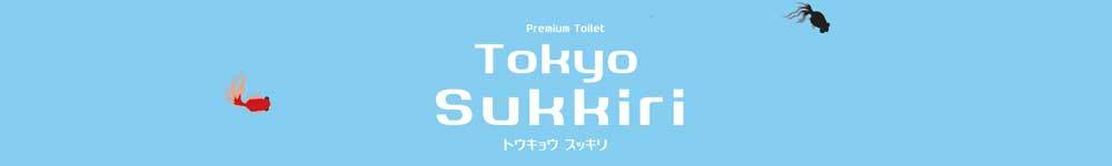 A comfortable life with Tokyo Sukkiri Non-electric Shower Toilet